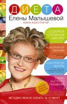 Малышева Елена - Диета Елены Малышевой' обложка книги