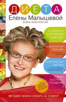 Малышева Елена - Диета Елены Малышевой обложка книги