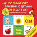 Полный курс занятий с детьми от 0 до 3 лет. Эмоциональное развитие от ЭКСМО