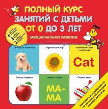 . - Полный курс занятий с детьми от 0 до 3 лет. Эмоциональное развитие обложка книги