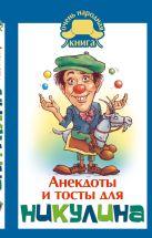Анекдоты и тосты для Ю. Никулина
