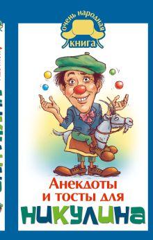 . - Анекдоты и тосты для Ю. Никулина обложка книги