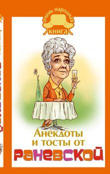 . - Анекдоты и тосты от Раневской обложка книги