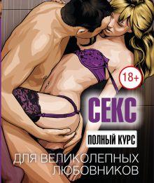 - Секс. Полный курс для великолепных любовников обложка книги