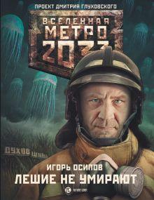Осипов И.В. - Метро 2033: Лешие не умирают обложка книги