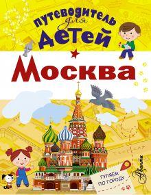 . - Путеводитель для детей. Москва обложка книги