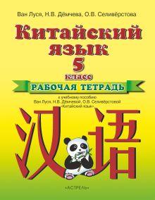 Ван Луся, Дёмчева Н.В., Селивёрстова О.В. - Китайский язык. 5 класс. Рабочая тетрадь обложка книги