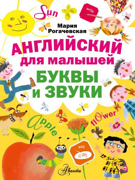 Английский для малышей. Буквы и звуки