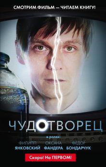 Константинов Д. - Чудотворец (по телесериалу 1-й канал) обложка книги
