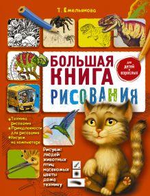 Емельянова Т.А. - Большая книга рисования обложка книги
