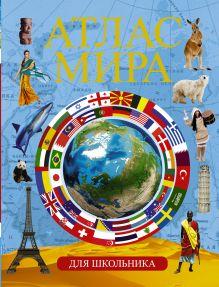 . - Атлас мира для школьника обложка книги