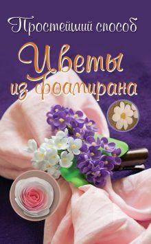 Чернобаева Л.М. - Цветы из фоамирана обложка книги
