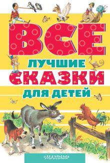 Перро Ш., Андерсен Г.- Х., Коллоди К. и др. - Все лучшие сказки для детей обложка книги