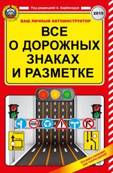 Все о дорожных знаках и разметке