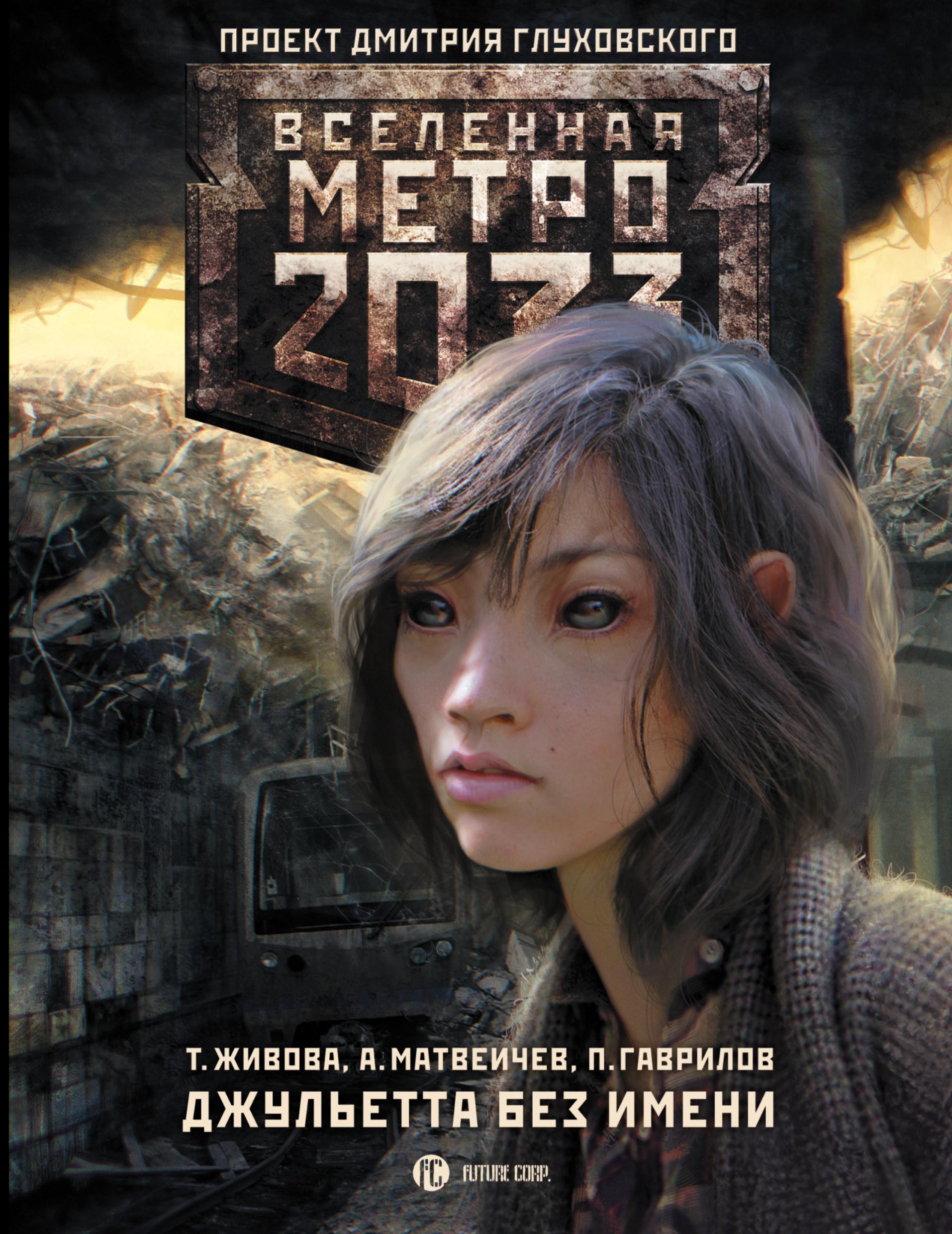 Живова Т.В. Метро 2033: Джульетта без имени часы как в игре метро 2033