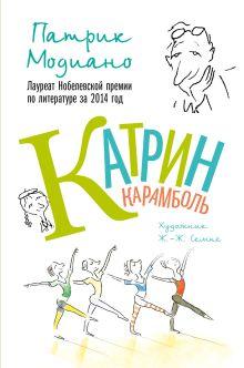 Модиано Патрик - Катрин Карамболь обложка книги