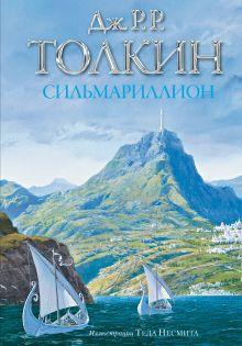 Толкин Д.Р.Р. - Сильмариллион обложка книги