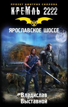 Выставной В.В. - Кремль 2222. Ярославское шоссе обложка книги