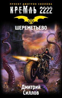 Силлов Д.О. - Кремль 2222. Шереметьево обложка книги