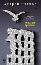 Иванов Андрей - Исповедь лунатика' обложка книги