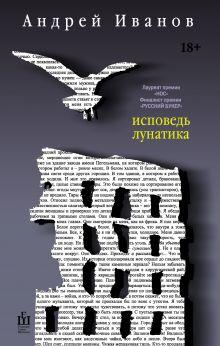 Иванов Андрей - Исповедь лунатика обложка книги