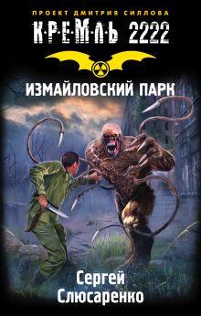 Слюсаренко С.С. - Кремль 2222. Измайловский парк обложка книги