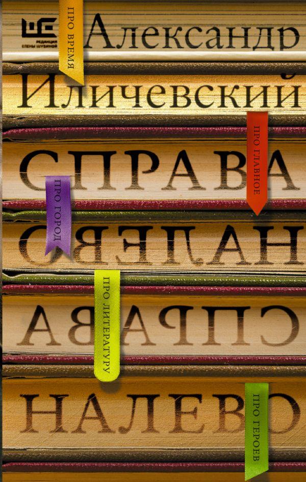 Справа налево Иличевский А.В.