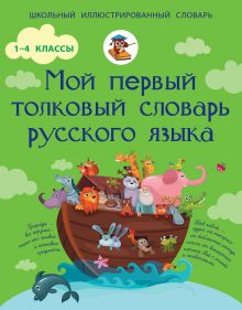 Алексеев Ф.С. - Мой первый толковый словарь русского языка. 1-4 классы обложка книги
