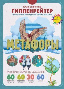 Гиппенрейтер Ю.Б. - Метафоры. Развитие образного мышления обложка книги