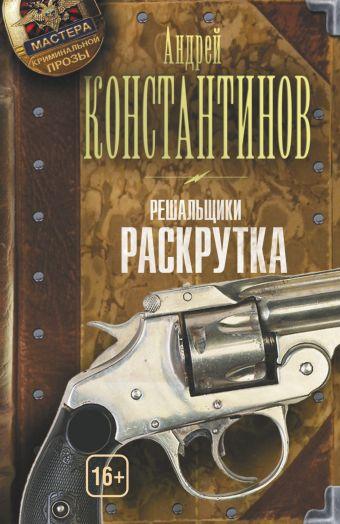 Решальщики. Кн.2. Раскрутка Константинов А.