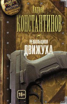 Константинов А. - Решальщики. Кн.3. Движуха обложка книги