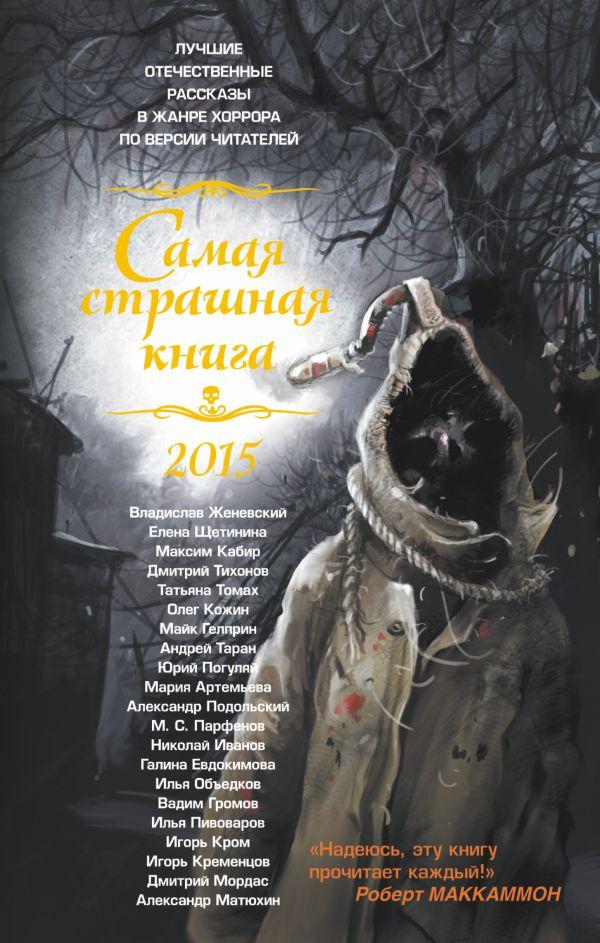 Самая страшная книга 2015 Парфенов М.С., Артемьева М. и др.
