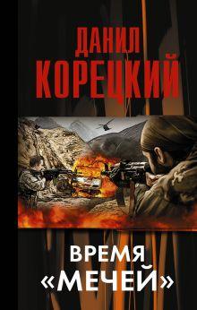 Корецкий Д.А. - Время мечей (Меч Немезиды - 3) обложка книги