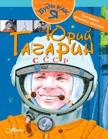 . - Юрий Гагарин обложка книги
