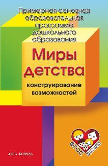 Доронова Т.Н., Доронов С.Г., Тарасова Н.В. - Примерная основная программа дошкольного образования Миры детства обложка книги