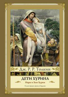 Толкин Д.Р.Р. - Дети Хурина обложка книги