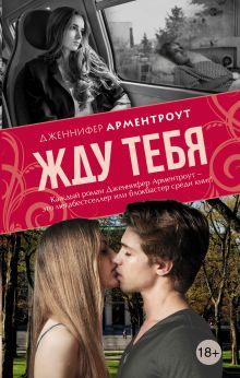 Арментроут Дженнифер - Жду тебя обложка книги