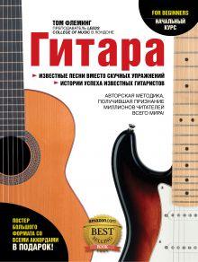 Флеминг Т. - Гитара для начинающих обложка книги