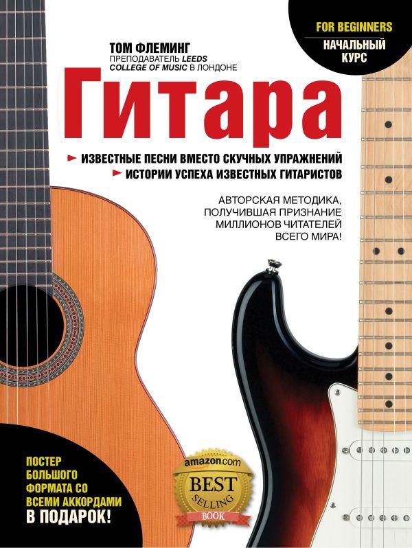 Гитара для начинающих Флеминг Т.