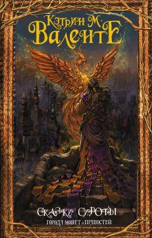 Валенте Кэтрин - Сказки сироты: Города монет и пряностей обложка книги