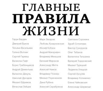 Аудиокн. Машкова(сост). Главные правила жизни Машкова Д.