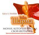 Монах, который продал свой феррари (на CD диске)