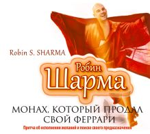 Шарма Р. - Аудиокн. Шарма. Монах, который продал свой феррари обложка книги