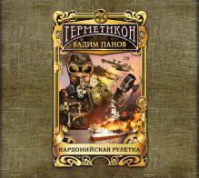 Герметикон-3. Кардонийская рулетка  (на CD диске) обложка книги