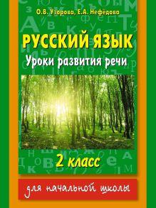Узорова О.В. - Русский язык. Уроки развития речи. 2 класс обложка книги