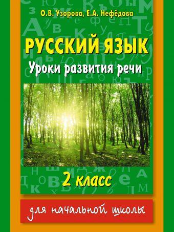 Русский язык. Уроки развития речи. 2 класс Узорова О.В.