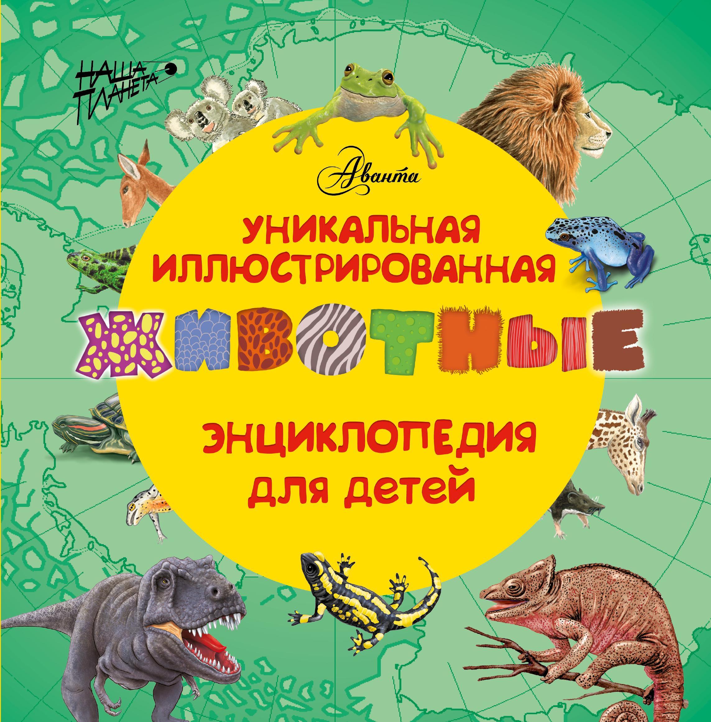 . Животные. Уникальная иллюстрированная энциклопедия для детей андрей шкляев собаки подарочная иллюстрированная энциклопедия