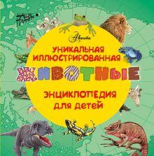 . - Животные. Уникальная иллюстрированная энциклопедия для детей обложка книги