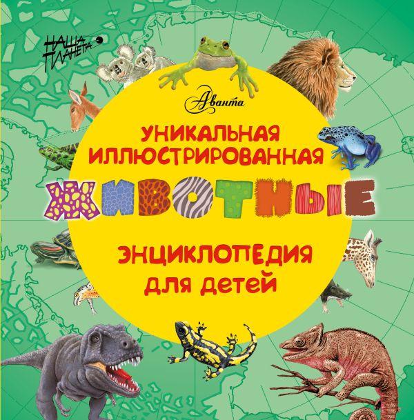 Животные. Уникальная иллюстрированная энциклопедия для детей .