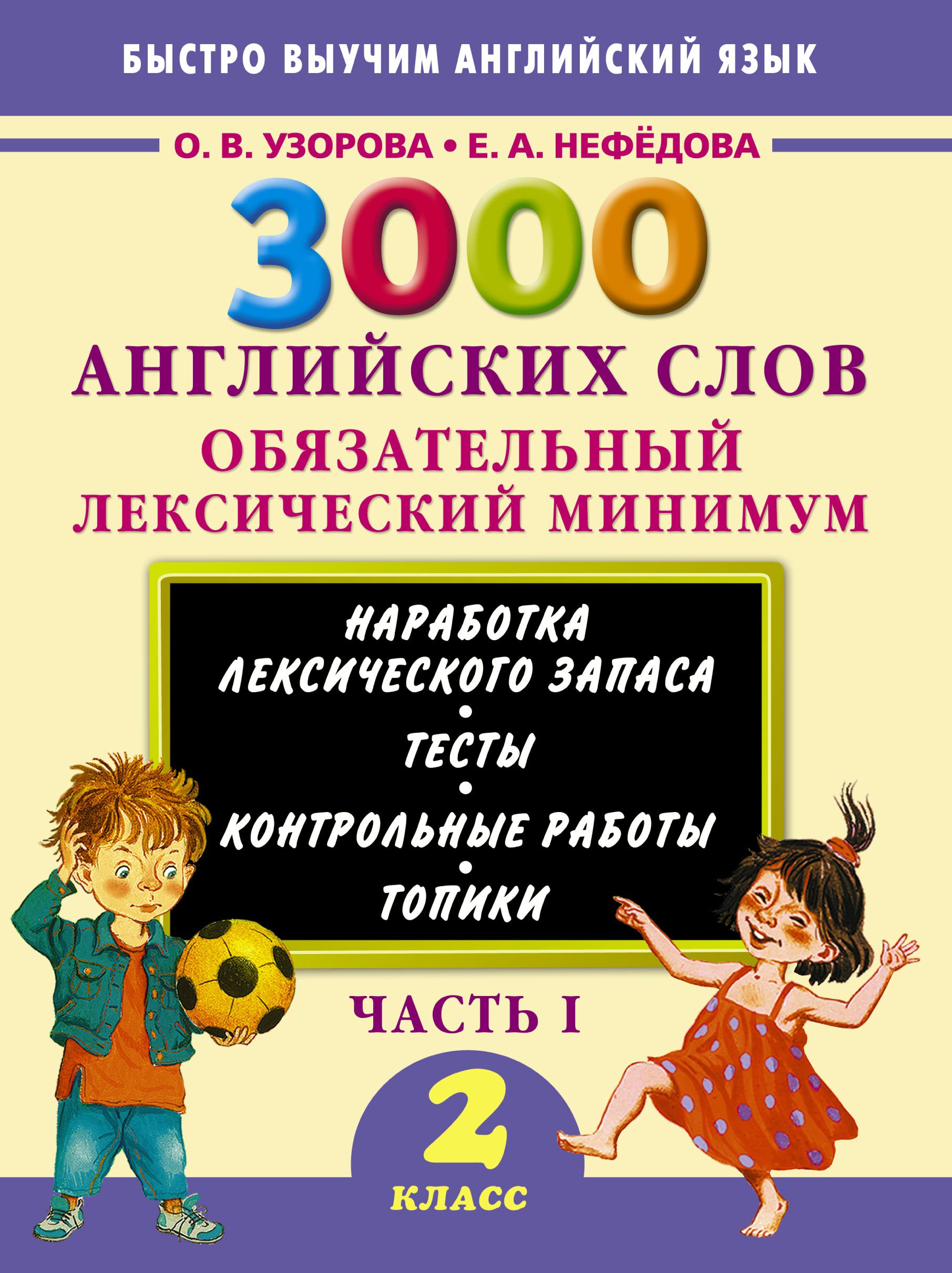 3000 английских слов. Обязательный лексический минимум. 2 класс. 1 часть ( Узорова О.В.  )